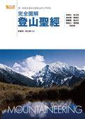 (二手書)完全圖解登山聖經:第一本真正適合臺灣登山的入門百科