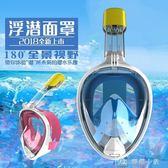 浮潛面罩三寶度假全臉呼吸器裝備面鏡工具 娜娜小屋