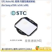 STC Astro NS 星景 內置型濾鏡架組 for Sony a7SIII a7r4 a9II