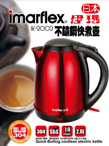 【艾來家電】 【分期0利率+免運】日本伊瑪304不鏽鋼快煮壺 (IK-2003)