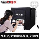 (一件免運)攝影棚40cm 小型迷你柔光箱套裝靜物珠寶攝影箱拍照燈箱 XW