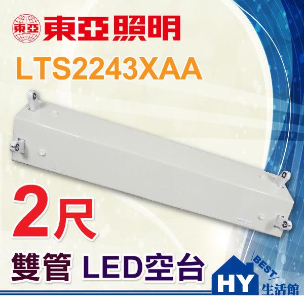 東亞 LTS2243XAA 2尺 雙管 LED空台。LED 全電壓 山型 吸頂燈具。另售4尺