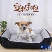 50*40cm冬天狗窩寵物墊子小型犬大型狗狗床貓窩四季通用【英賽德3C數碼館】