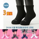 Footer ZH186 全厚底 兒童 單色運動氣墊襪 除臭襪 3雙超值組