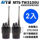 MTS- TW3100U (2支裝)最新款 高階業務機 接收感度更強收話更清晰