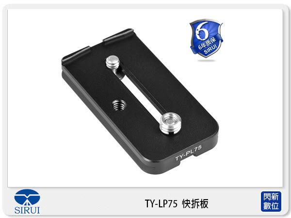 【分期0利率,免運費】Sirui 思銳 TY-LP75 快拆板 長焦鏡頭專用 (TYLP75,立福公司貨)