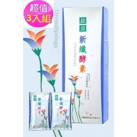 綠泉新纖酵素粉2.5g 60包 x 3盒 [仁仁保健藥妝]