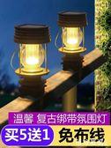 燕妹子復古陽臺太陽能燈家用欄桿燈庭院燈戶外路燈圍欄樓梯燈防水-薇格嚴選