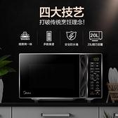 家用微波爐智慧全自動光波爐 燒烤蒸烤箱一體