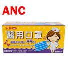 ANC安馨醫用口罩-藍色6盒(50入/盒) -台灣製造.外銷日本....體積較大,無法超取!