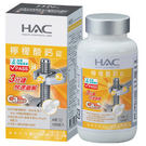 永信藥品HAC檸檬酸鈣錠120錠/瓶(全素檸檬酸鈣)