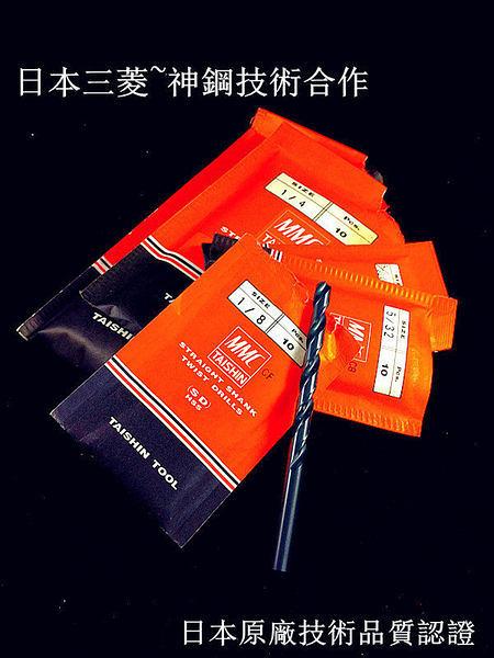 【台北益昌】MMC TAISHIN 日本 專業 超耐用 鐵 鑽尾 鑽頭 MM 系列【0.6~0.9MM】木 塑膠 壓克力用