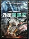挖寶二手片-0B05-656-正版DVD-電影【外星龍捲風】-傑夫法漢 馬克斯萊爾布朗(直購價)