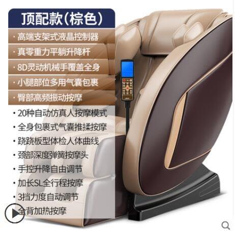 按摩椅電動按摩椅家用全自動全身揉捏智慧太空艙多功能按摩器沙髮MKS 維科特3C