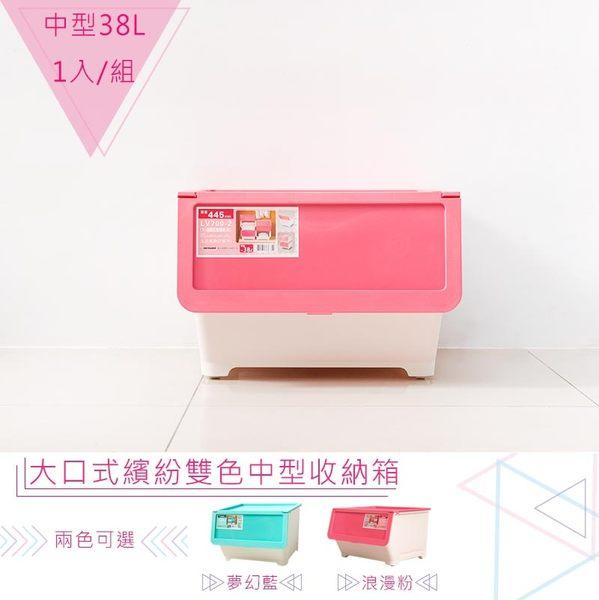【dayneeds】【免運費】大口式繽紛雙色[1入] 浪漫粉_中型收納箱/衣物收納箱/置物箱/整理箱