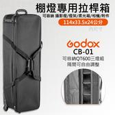【3燈 拉桿箱】CB-01 神牛 Godox 攝影 器材 支架 燈架 燈箱包 燈架袋 滑輪 攜帶箱 適用 QT600