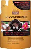 日本 熊野 DEVE馬‧椿‧椰油潤髮乳補充包 400ml 【4328】