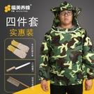 福美養蜂防蜂服蜜蜂衣服工具專用養蜂透氣半身養蜂服防蜂衣全套 小山好物