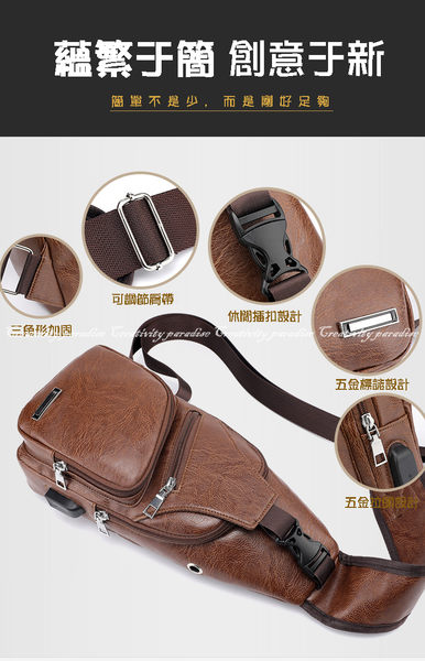【魅力潮男胸包】附USB線韓系休閒男士皮革側背包斜背包旅行充電接口單肩包防潑水耳機孔前胸包