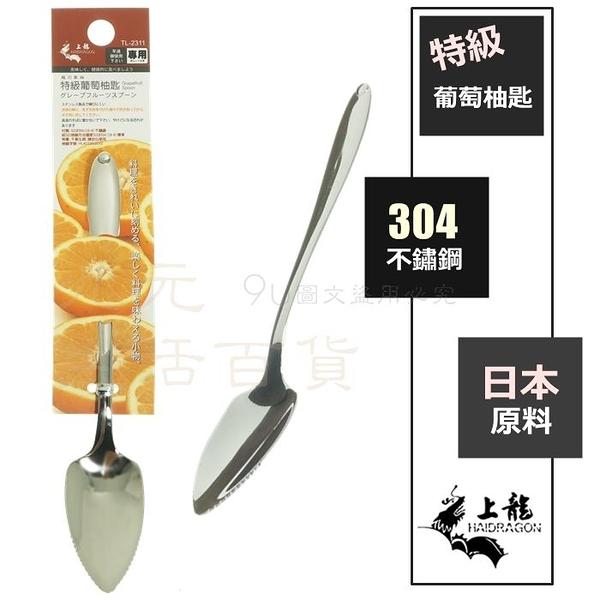 【九元生活百貨】上龍 TL-2311 特級葡萄柚匙 #304不鏽鋼 日本原料 甜點匙 水果匙 冰匙 鋸齒湯匙