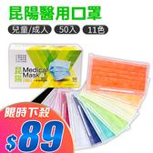 昆陽 醫療口罩 醫用口罩 防疫 平面 MIT 台灣製造 雙鋼印 盒裝 50入 成人 兒童 11色