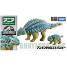 TOMICA動物 侏儸紀世界-甲龍親子 AN15957 多美動物園