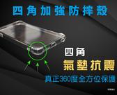 『四角加強防摔殼』HTC Desire 20 Pro 空壓殼 透明軟殼套 背殼套 背蓋 保護套 手機殼
