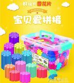 雪花片積木拼插男女孩兒童1-2-3-6-7周歲寶寶益智力塑料拼裝玩具花間公主igo