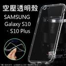 【飛兒】像裸機般透!空壓殼 三星 Galaxy S10/S10 Plus 軟殼 手機殼 透明 保護殼 保護套 198