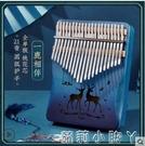 卡林巴拇指琴17音初學者入門卡巴林手指鋼琴kalimba樂器姆指21音 蘿莉新品