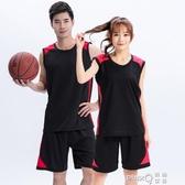 籃球服定制套裝男女夏季背心印字情侶大學生運動訓練隊服比賽球服 (pinkQ 時尚女裝)