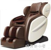 按摩椅尚銘SM-370L按摩椅全自動家用多功能太空艙揉捏老人按摩器沙發椅 好再來小屋 NMS