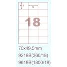 阿波羅 9218B A4 雷射噴墨影印自黏標籤貼紙 18格 70x49.5mm 20大張入