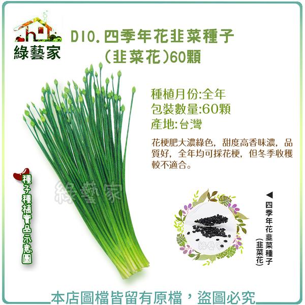 【綠藝家】D10.四季年花韭菜種子(韭菜花)60顆