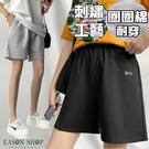EASON SHOP(GW5884)實拍圈圈棉字母刺繡雙口袋鬆緊腰收腰運動褲女高腰短褲休閒褲直筒寬褲五分褲