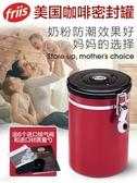 防潮排氣真空茶葉罐 食品咖啡豆密封罐304不銹鋼奶粉罐 樂活生活館
