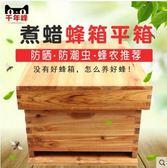 蜜蜂蜂箱 中蜂蜂箱烘幹平箱十框煮蠟蜂箱 約2cm厚標準中蜂箱igo 瑪麗蘇精品鞋包