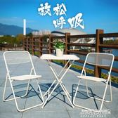鋼網三件套時尚折疊桌椅鐵藝烤漆戶外家具簡約休閒組合白色果綠色igo   傑克型男館