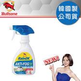 【Bullsone】RainOK玻璃除霧噴劑(持續7天效果)