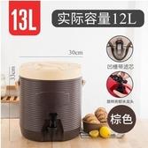 【13L咖啡色】大容量商用奶茶桶保溫桶飲料桶開水桶