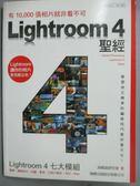 【書寶二手書T7/電腦_XFA】Lightroom 4聖經:有10000張相片就非看不可!_附光碟_施威銘研究室