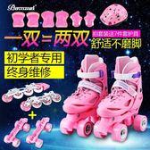 溜冰鞋兒童單直排輪雙排輪四輪旱冰輪滑鞋男女款 JA1706『美鞋公社』