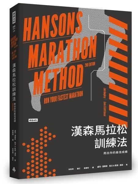 漢森馬拉松訓練法:跑出你的最佳成績【城邦讀書花園】