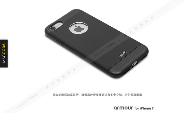 Moshi Armour iPhone 7 Plus(5.5吋)超薄 防摔 鋁製 保護殼 公司貨 現貨
