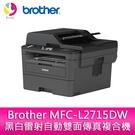 【升級保固3年】 Brother MFC-L2715DW 黑白雷射自動雙面傳真複合機