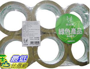 [COSCO代購] 鹿頭牌 PVCM 布紋封箱膠帶(48MM x 20M x 6入) C13445