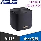 【南紡購物中心】ASUS 華碩 ZENWIFI AX Mini XD4 單入組 AX1800 Mesh WiFi 6 分享器《黑》