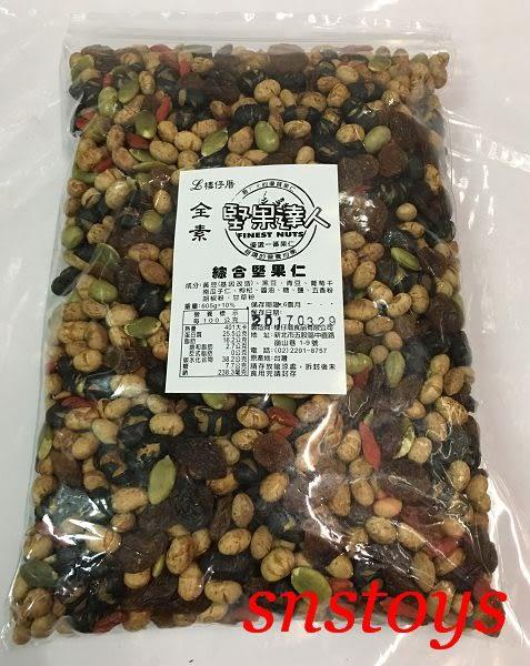 sns 古早味 懷舊零食 堅果 綜合堅果仁 有 黃豆 黑豆 青豆 葡萄干 南瓜子仁...±605公克