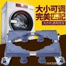 洗衣機底座托架通用行動萬向輪墊高支架海爾架子滾筒腳架冰箱架子 1995生活雜貨NMS