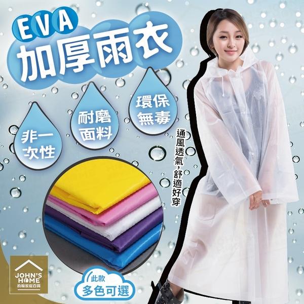 EVA加厚雨衣 輕量便攜 環保輕便雨衣 連身雨衣 時尚雨衣 騎行雨衣【ZB0105】《約翰家庭百貨